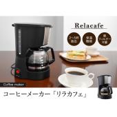 ドリテック、1,980円で紙フィルターが不要なコーヒーメーカー「リラカフェ」