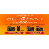 ソニー、「α6300」など購入で最大20,000円還元「ファミリーαキャンペーン」