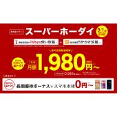 楽天モバイル、1Mbps使い放題+5分かけ放題で月額1,980円の「スーパーホーダイ」