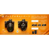 ソニー、「α7 II」シリーズなど購入で最大30,000円キャッシュバック実施