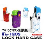 「iQOSロックハードケース」
