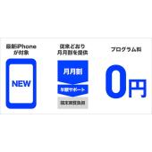 「半額サポート for iPhone」