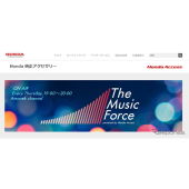 The Music Force(ホンダアクセスWEBサイト)