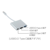 USB 3.0 Type-C変換アダプター