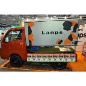 ランプス「ケーランプス」(農業ワールド2017)