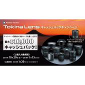 最大10,000円を還元する「トキナーレンズキャッシュバックキャンペーン」