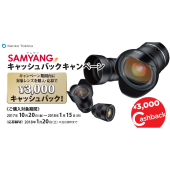 ケンコー、「サムヤンキャッシュバックキャンペーン」で3,000円還元