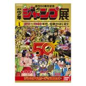 週刊少年ジャンプ50周年記念 プレミアムカードダスセット