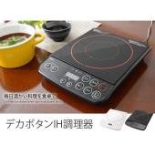 ドリテック、大きなボタンで押しやすい「デカボタンIH調理器 DI-113」