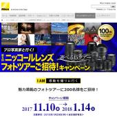 第5回ニッコールレンズフォトツアーご招待!キャンペーン