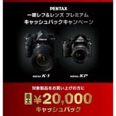 「PENTAX一眼レフ&レンズ プレミアムキャッシュバックキャンペーン」