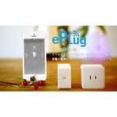 リンクジャパン、家電の電源ON/OFFを操作できる「ePlug」