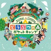 スマホ版「どうぶつの森 ポケットキャンプ」を11/22配信開始