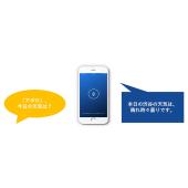 スマホをAmazon Alexa搭載スマートスピーカーにできるアプリ「Apolo」