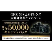 富士フイルム、最大50,000円還元の「GFX 50S & GFレンズキャンペーン」