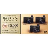 「RXプレミアムキャンペーン」