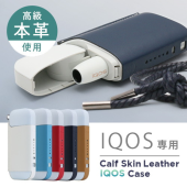 「Calf Skin  Leather iQOS Case」