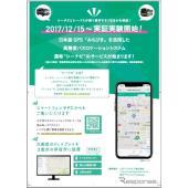 日本版GPS「みちびき」でバスのリアルタイム位置情報を提供、実証実験へ