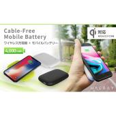 ワイヤレス充電器+モバイルバッテリー Cable-Free Mobile Battery