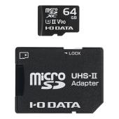 アイ・オー、UHS-II UHS スピードクラス3対応のmicroSDXC
