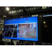 透明人間テクノロジー! 映像に映り込む人間をリアルタイムに消す旭化成…オートモーティブワールド2018
