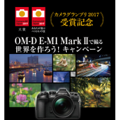 「E-M1 Mark II」作品入選でキャッシュバック、優秀作品の小冊子は店頭に