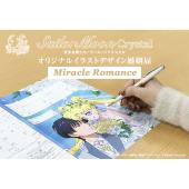 「描きおこしデザイン婚姻届 美少女戦士セーラームーンCrystal Miracle Romance」