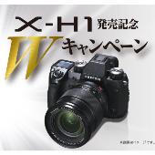フラッグシップミラーレス「FUJIFILM X-H1」発売記念Wキャンペーンが発表