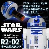 「スター・ウォーズ」R2-D2の頭部を持ってポン!と捺印、ネーム印スタンド