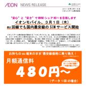 イオンモバイルがau回線を使った格安SIMサービス発表、月額480円から
