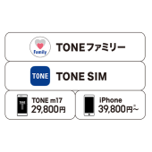 トーンモバイル、子ども見守り用のiPhone向け「TONE SIM(for iPhone)」