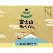 「富士山モバイル」