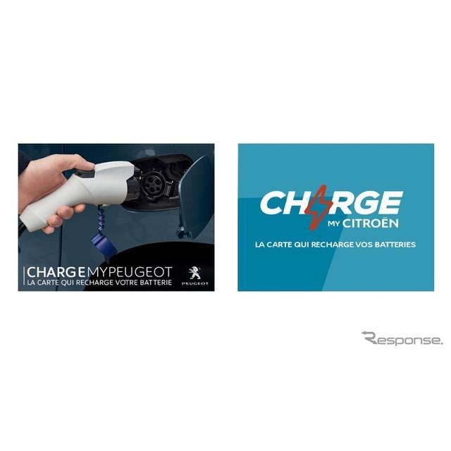 プジョー車の顧客向け「ChargeMyPeugeot」とシトロエン車の顧客向け「ChargeMyCitroen」