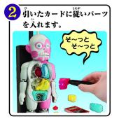 恐怖!ドキドキクラッシュ ゾクッ 人体模型