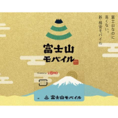 富士山デザインのSIMを限定で提供する「富士山モバイル」キャンペーン