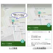 iOS向けバスNAVITIME、UIを刷新---地図と路線図メインでわかりやすく
