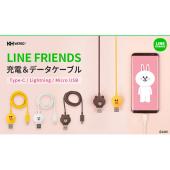 ロア、LINE FRIENDSライセンス製品の充電ケーブル3種