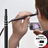 スマホ対応の耳掃除イヤースコープに、Type-C変換アダプタセットが追加