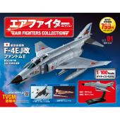 時代を象徴する名戦闘機が1/100ダイキャストでよみがえる「エアファイターコレクション」