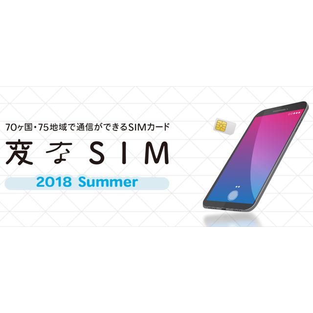 「変なSIMカード」イメージ