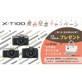 富士フイルム、ミラーレス「X-T100」購入者にL.L.Beanトートバッグを先着で贈呈