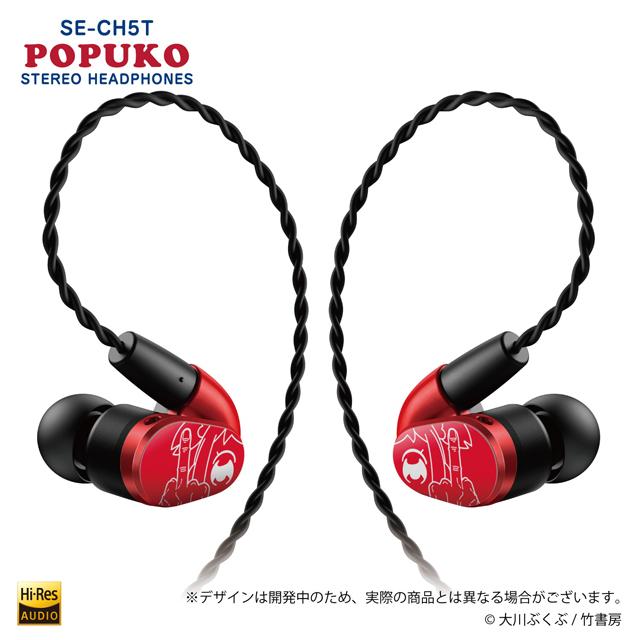 SE-CH5T POPUKO