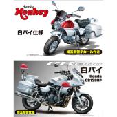 「1/12 BIKE15EX-1 Honda モンキー 白バイ 特別仕様(埼玉県警デカール付き)」「1/12 BIKE14EX-1 Honda CB1300P 白バイ 特別仕様(埼玉県警交通機動隊)」