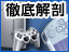 PLAYSTATION3 & PSP 徹底解剖