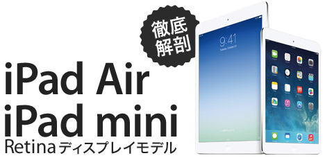 iPad Air iPad mini Retina�f�B�X�v���C���f�� �O���U