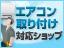 【家電】エアコン取り付け工事対応ショップ特集