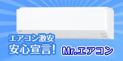 Mr.エアコン