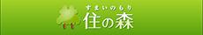 住の森.com