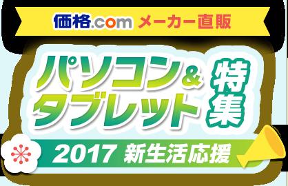 価格.comメーカー直販 パソコン&タブレット特集 2017 新生活応援