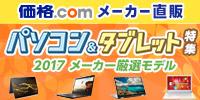 メーカー直販パソコン&タブレット特集